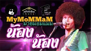 เพลง น้องๆ-วงมายมอมแมม-MyMoMMaM-coverกินรี