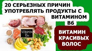 Витамины группы В. Витамины для волос. 20 причин употреблять продукты с витамином В6