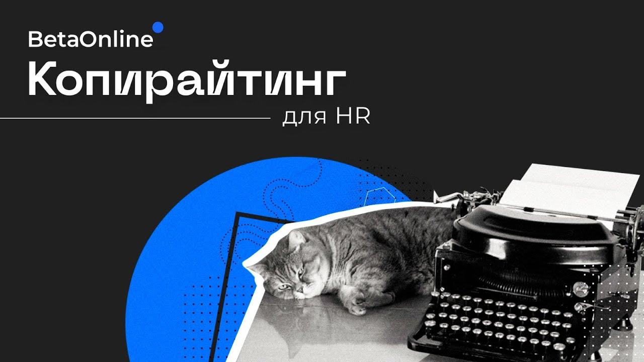 Копирайтинг для HR - BetaOnline - Делимся знаниями