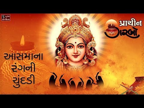 Aasmana Rang Ni Chundadi Re || પ્રાચિન ગરબો || Traditional Hit Navratri Garba Song