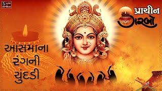 Aasmana Rang Ni Chundadi Re || પ્રાચિન ગરબો || Traditional Hit Navratri Garba Song