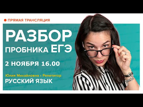 Русский язык | Разбор пробника ЕГЭ