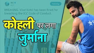 Kohli Fined After Centurion Tantrum | Sports Tak