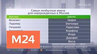 В столице назвали самые редкие имена новорожденных - Москва 24