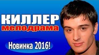 КЛАССНАЯ мелодрама 2016 С БОНДАРЕНКО