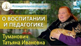 Татьяна Ивановна Туманович: про образование, нравственность, оптимизм || Созидательное общество