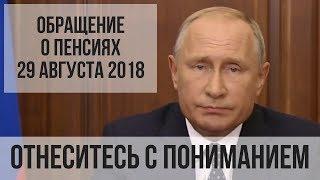 О пенсиях. Обращение Президента к гражданам России. 29 августа 2018