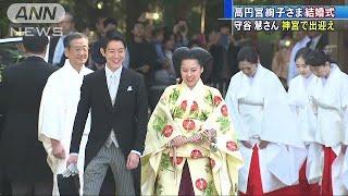 絢子さま 装束姿で 守谷慧さんと結婚式(18/10/29)