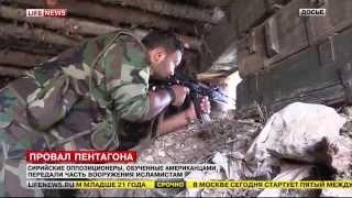 Сирийские оппозиционеры передали террористам оружие. Новости