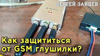 Как Защититься от Заглушки GSM Сигнала Сигнализации для Авто? Обзор Датчика Антиджаммера D-JAM2