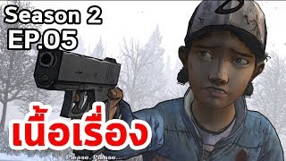 Video The Walking Dead : Season 2 - Ep.05 : เนื้อเรื่อง download MP3, 3GP, MP4, WEBM, AVI, FLV Juli 2018