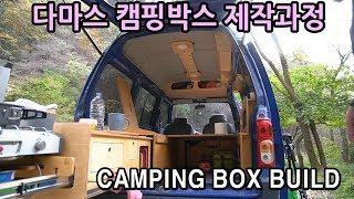 다마스 캠핑박스 제작과정/다마스 캠핑카/camping box build