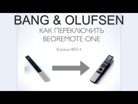 Как заменить пульт Bang&Olufsen BEO 4 на новый BEOREMOTE ONE.