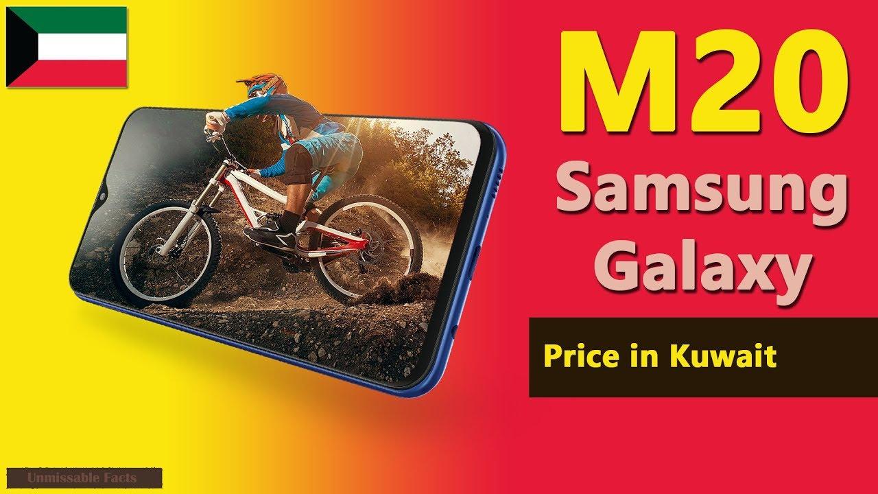 Samsung Galaxy M20 Price in Kuwait | M20 price, specs in Kuwait