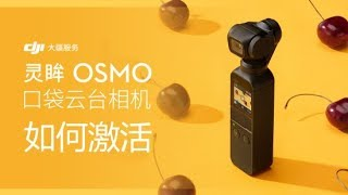 靈眸OSMO 口袋雲台相機  如何激活
