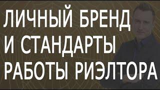 Личный бренд и стандарты работы риэлтора. Обучение риэлторов. Сергей Шулик.