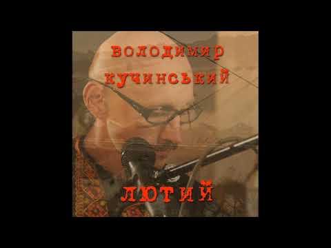 Володимир Кучинський - Лютий [2009] Full Album, HQ ✓