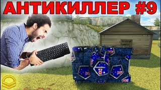 ТАНКИ ОНЛАЙН - РУБРИКА АНТИКИЛЛЕР I БОМБАНУЛ НА РОВНОМ МЕСТЕ...