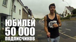 Юбилей на канале Youtube - 50 000 подписчиков!