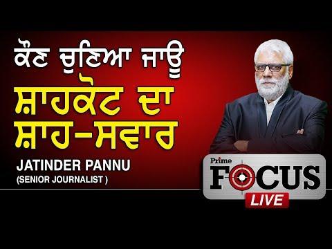 Prime Focus(LIVE) #200_Jatinder Pannu (Senior Journalist)