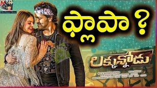 Luckunnodu Telugu Movie Review || Manchu Vishnu || Hansika || Filmnagar News