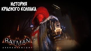 Прохождение Batman Arkham Knight на русском - DLC: История Красного Колпака [без комментариев]
