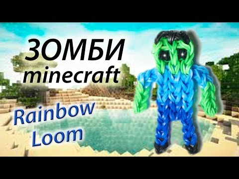 ЗОМБИ из Minecraft (Майнкрафт) из Rainbow Loom Bands. Урок 88