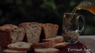 Настоящий Хлеб! Закваска! Хмель! Квас!