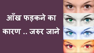 आँख फड़कने का कारण व मतलब/reason for eyes blinking/reason for twitching of eyes