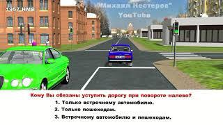 Экзаменационные задачи по проезду регулируемых перекрёстков