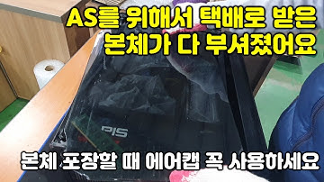 [Korea ITAD] 컴퓨터를 택배로 보낼때 주의할점! 컴퓨터를 택배로 보낼 때 에어캡을 사용하지 않으면 이렇게 됩니다.