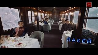 Убийство в Восточном экспрессе - Русский трейлер 2017