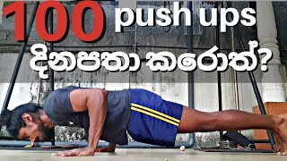 100 push ups දනපත කරත? - Push up variations included ( UPPER CHEST )