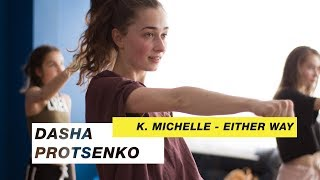 K. Michelle - Either Way feat. Chris Brown   Choreography by Dasha Protsenko   D.Side Dance Studio