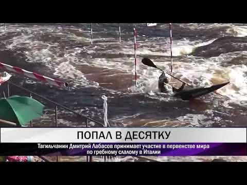 Тагильчанин Дмитрий Лабасов принимает участие в первенстве мира по гребному слалому в Италии