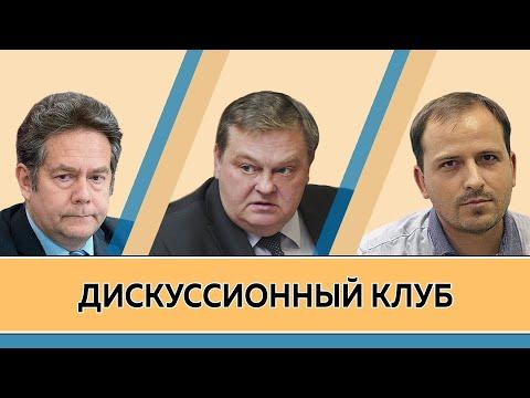 Н.Н.Платошкин, К.В.Семин и Е.Ю.Спицын. Дискуссионный клуб