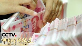 《中国财经报道》 20190805 16:00| CCTV财经