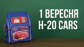 Розпакування 1 Вересня H-20 Cars для хлопчиків