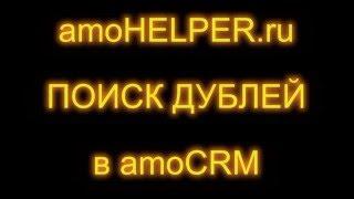 Поиск дублей в amoCRM - amoHELPER.ru