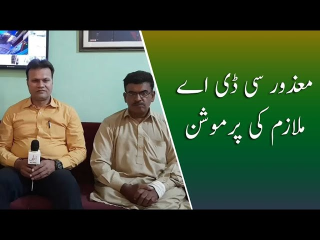 Disabled Employee Gets Promotion In CDA Islamabad Office