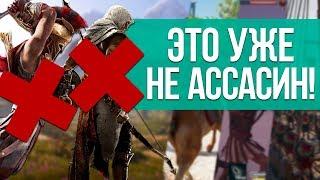 Проблемы Assassin's Creed - история ассасинов | Игропромысел