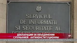 Декларации об объединении с Румынией - антиконституционны