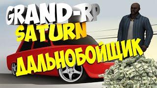Grand-RP Saturn #2 | Работа дальнобойщика 60.000$ за 1 час