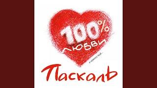 Обложка Сто процентов любви