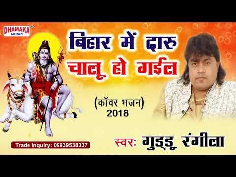 Bihar mein Daru chalu ho gayi new Bol Bom 2018 singer Diamond star Guddu Rangila