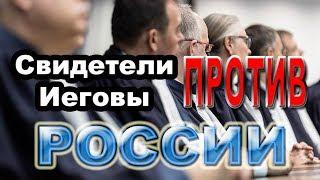 Спасёт ли ЕСПЧ Свидетелей Иеговы в России?
