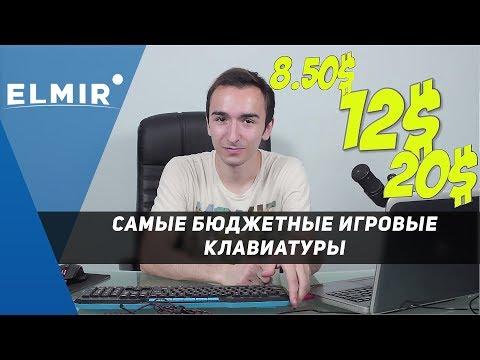 Что мы получим до 20$? Обзор игровых клавиатур от Elmir.ua