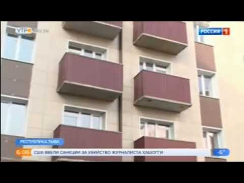 «Россия 1», «Вести», Переселение граждан из аварийного жилья в городе Кызыле Республики Тыва