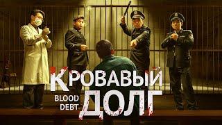 Христианский фильм 2020 | Хроники Религиозного Преследования в Китае (8) «Кровавый долг»