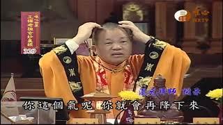 【王禪老祖玄妙真經329】  WXTV唯心電視台